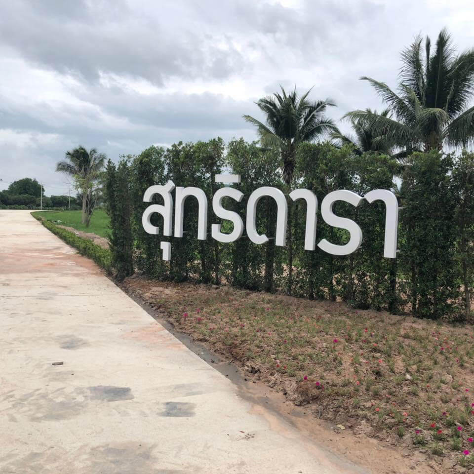 Suthidara @ Hua-Hin (Developed Land for Sale)